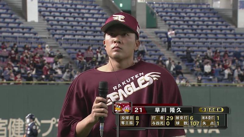 イーグルス・早川投手ヒーローインタビュー 4/18 F-E