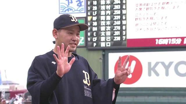 バファローズ・宮城投手ヒーローインタビュー 6/20 E-B