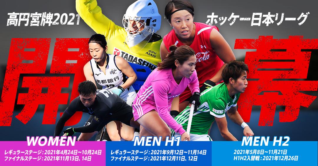 HJL2021【女子】開幕ゴール/水野 百華(山梨学院CROWNING GLORIES)