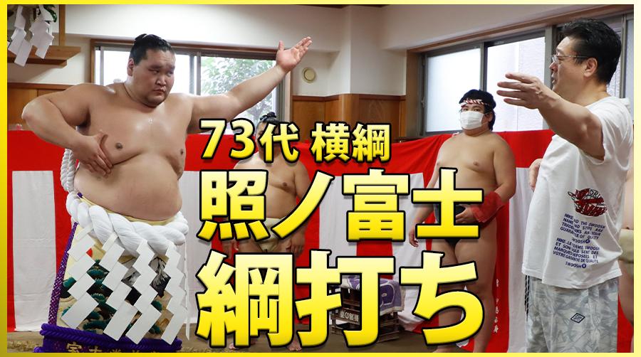 横綱・照ノ富士の綱打ち!