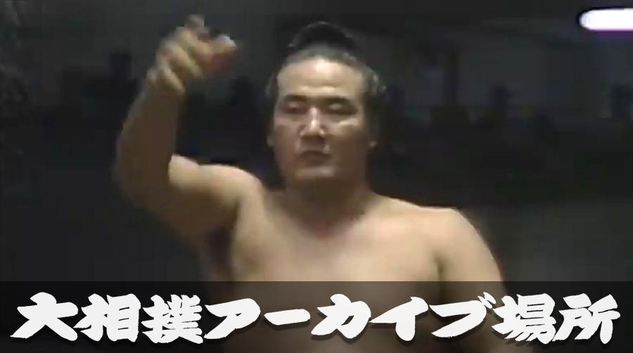 【アーカイブ場所】 大関・若嶋津-関脇・逆鉾 昭和59年 九月場所 初日