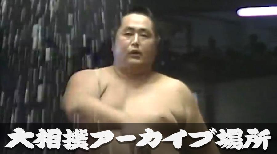【アーカイブ場所】 関脇・大乃国-大関・北天佑 昭和59年 九月場所 初日