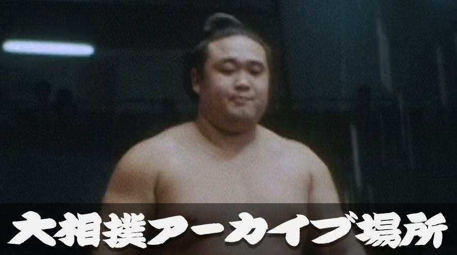 【アーカイブ場所】 黒瀬川-琴千歳 昭和56年 五月場所 初日