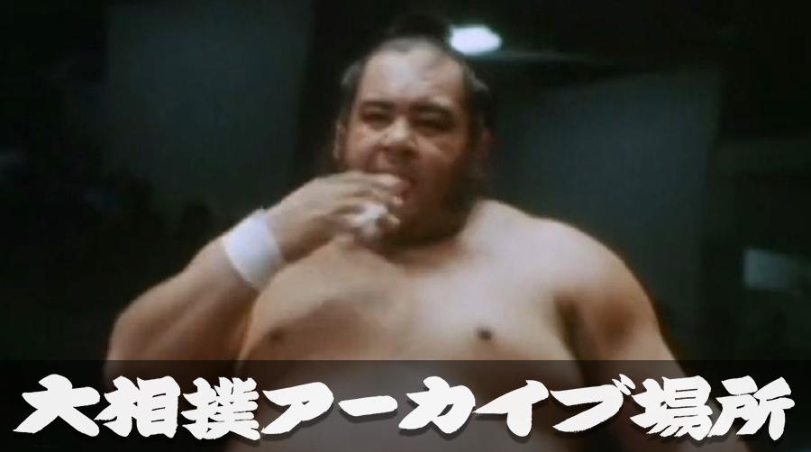 【アーカイブ場所】高見山-天ノ山 昭和56年 五月場所 初日