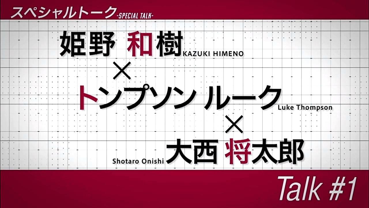 「姫野和樹×トンプソン ルーク×大西将太郎」スペシャルトーク#1/スーパーラグビー2021