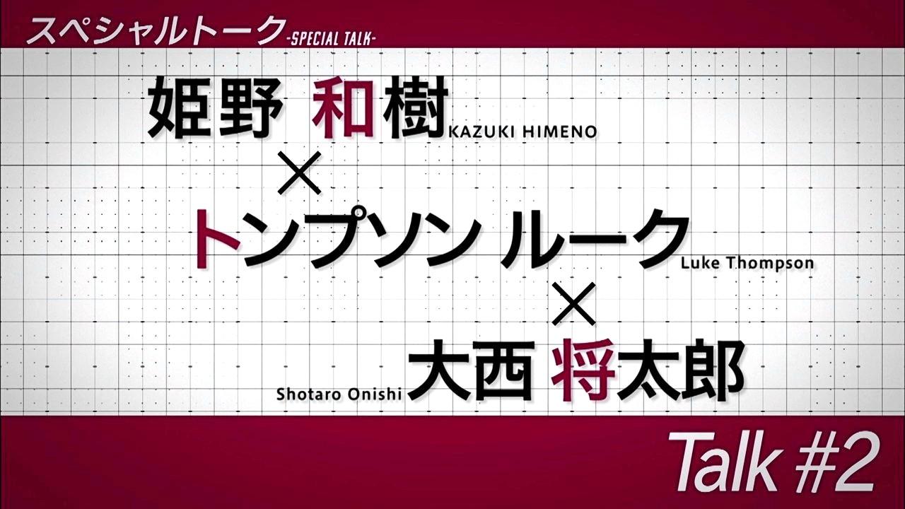 「姫野和樹×トンプソン ルーク×大西将太郎」スペシャルトーク#2/スーパーラグビー2021