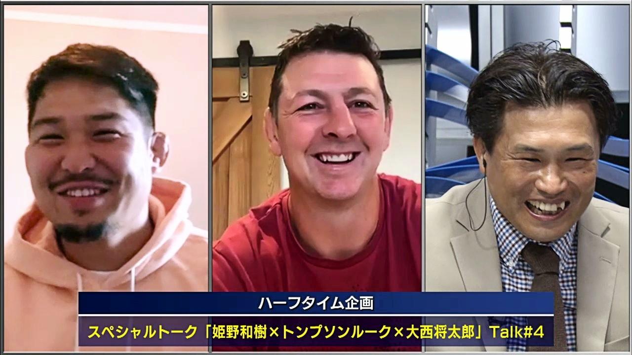 「姫野和樹×トンプソン ルーク×大西将太郎」スペシャルトーク#4/スーパーラグビー2021