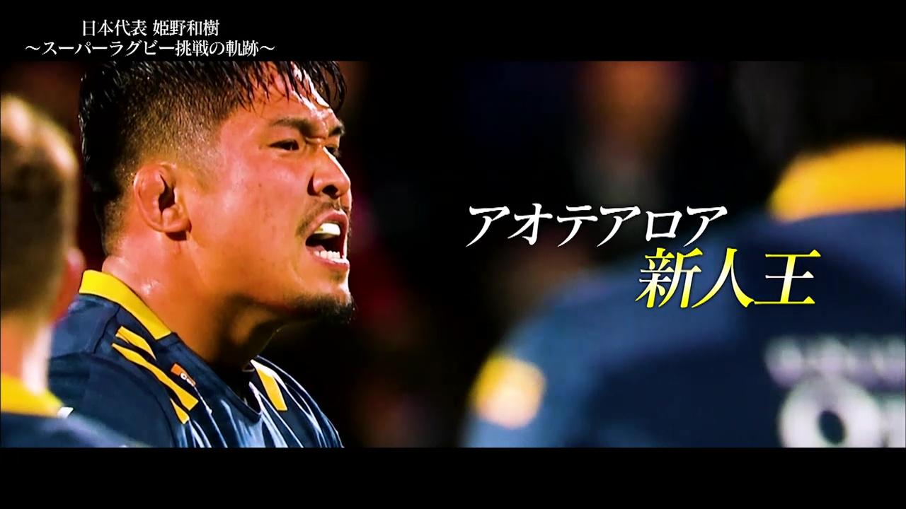 日本代表 姫野和樹 ~スーパーラグビー挑戦の軌跡~/スーパーラグビー2021