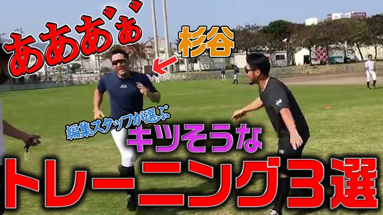北海道日本ハムファイターズ【2021春季キャンプ】キツそうなトレーニング3選