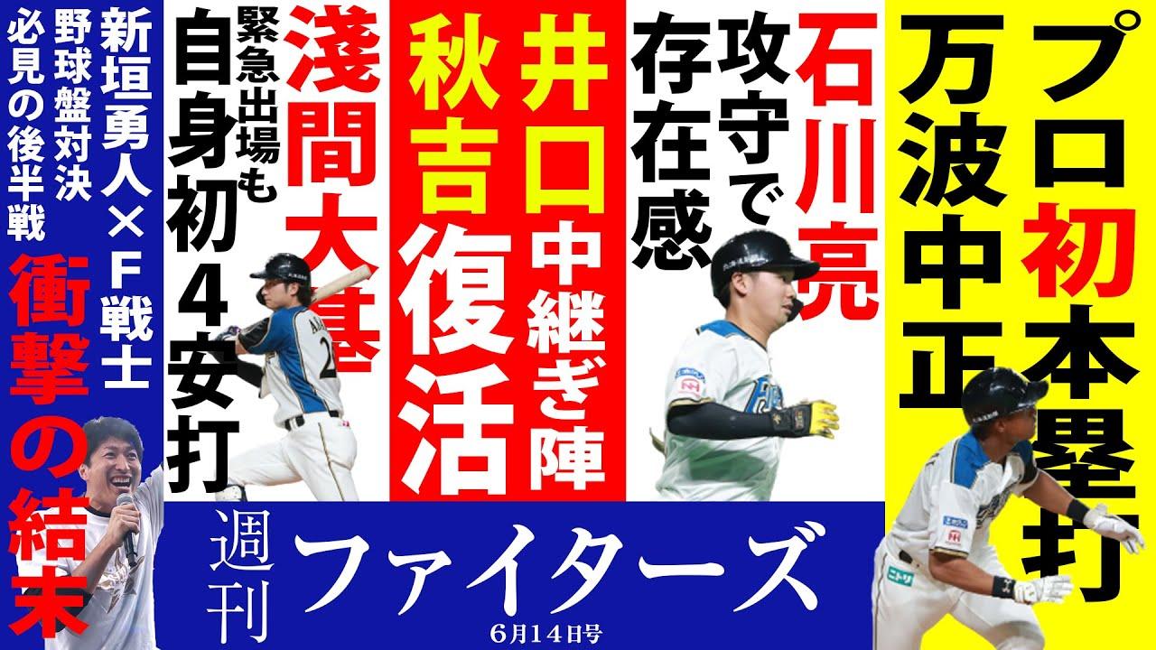 シーズン前半戦総括【週刊ファイターズ】6月14日号