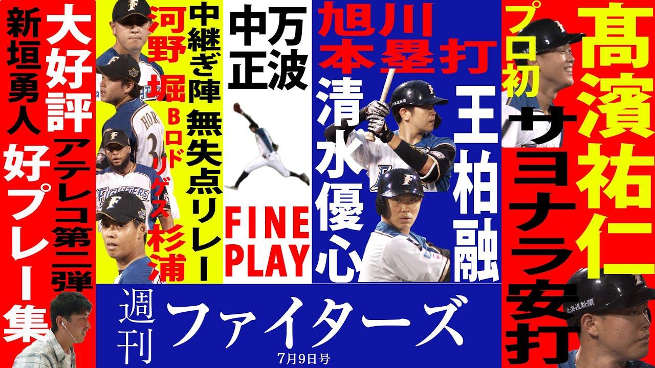 シーズン前半戦総括【週刊ファイターズ】7月9日号