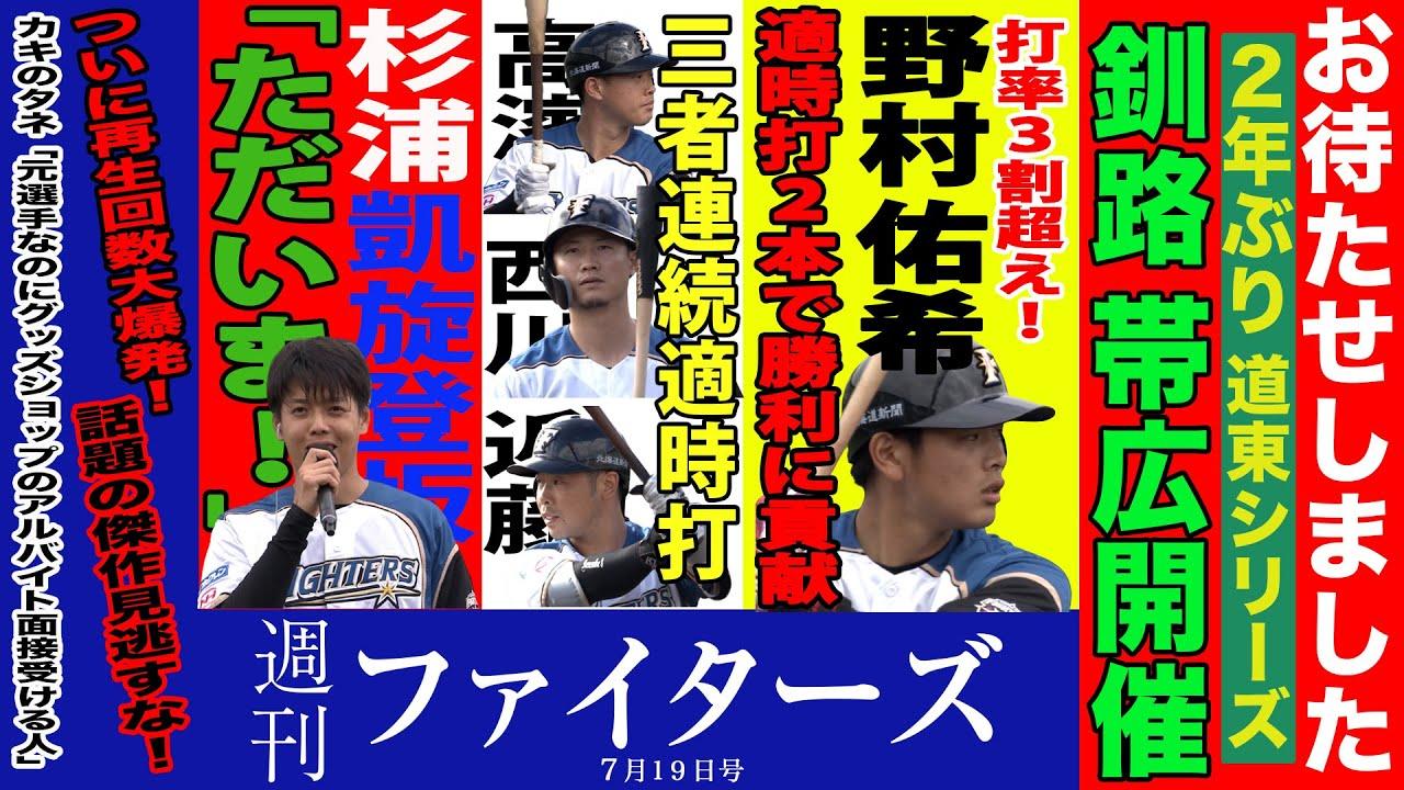 シーズン前半戦総括【週刊ファイターズ】7月19日号