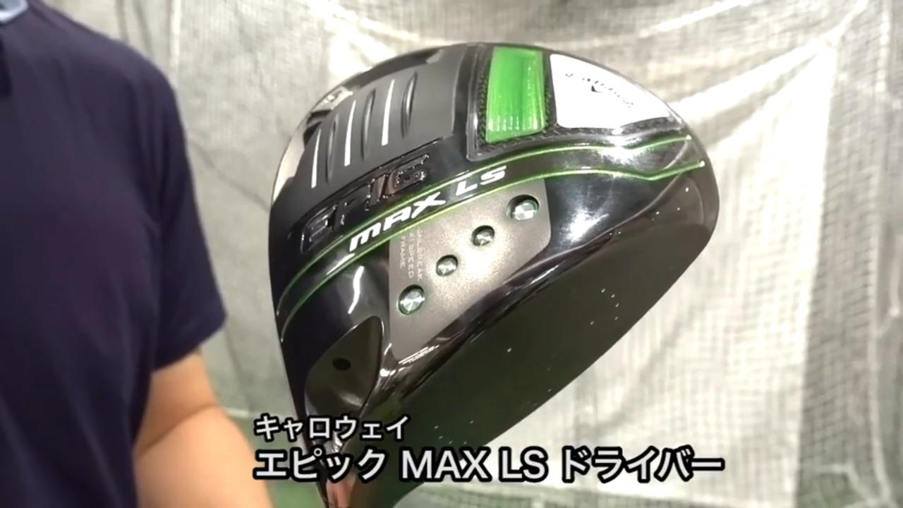 キャロウェイ エピック MAX LS ドライバー【試打ガチ比較】