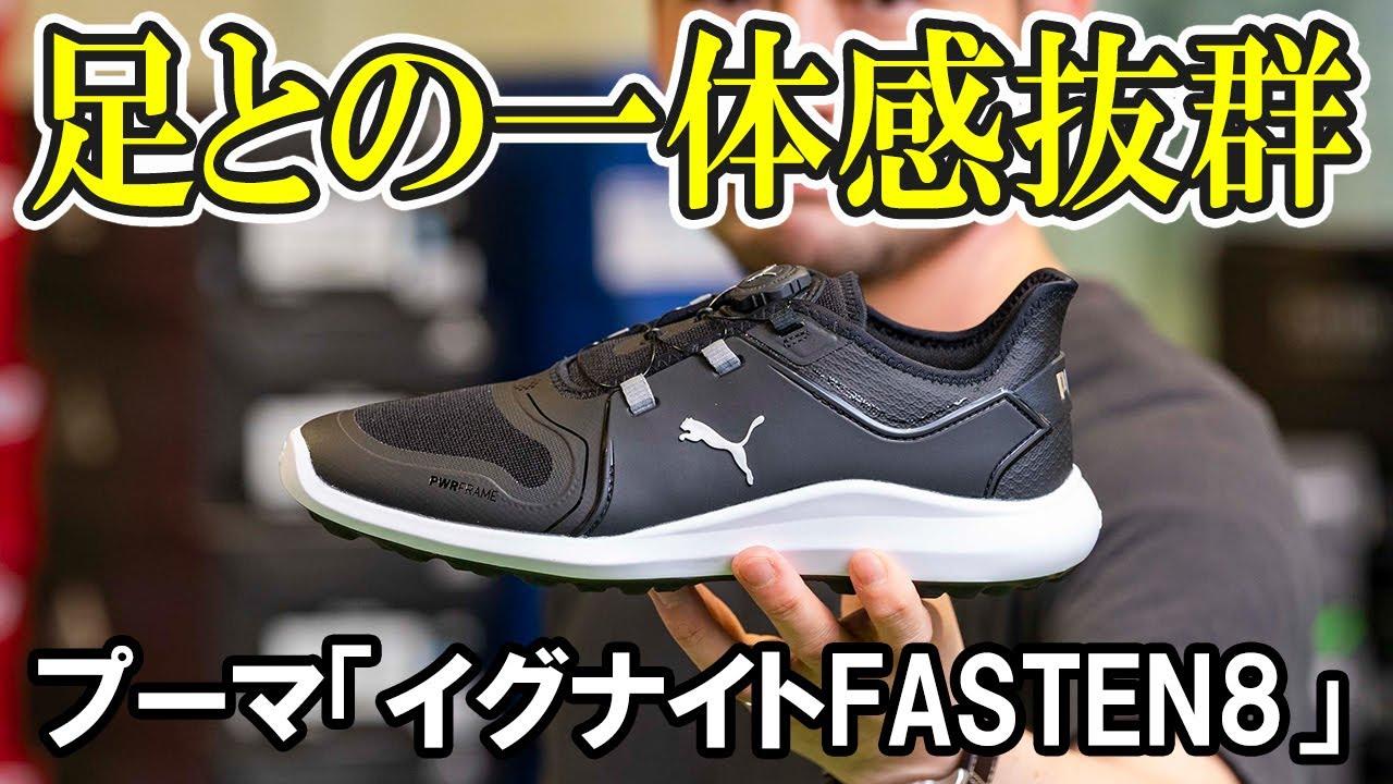 プーマイグナイトFASTEN8を試し履き「足との一体感といえばこの一足」