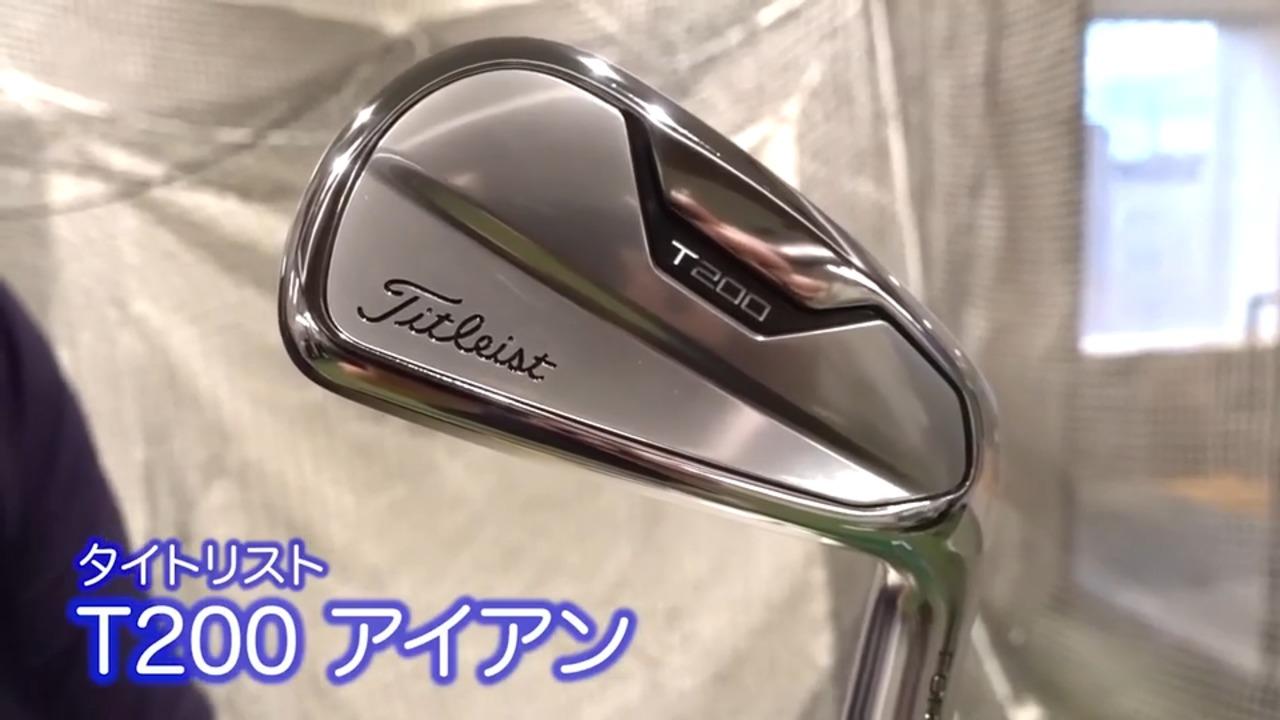 タイトリスト T200 アイアン(2021年)【試打ガチ比較】