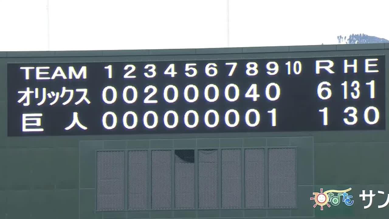 【フェニックス・リーグ】10/19 巨人対オリックス ハイライト