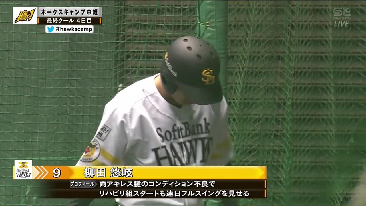 【ホークスキャンプ中継】柳田 室内練習場でフリー打撃 連日のフルスイング