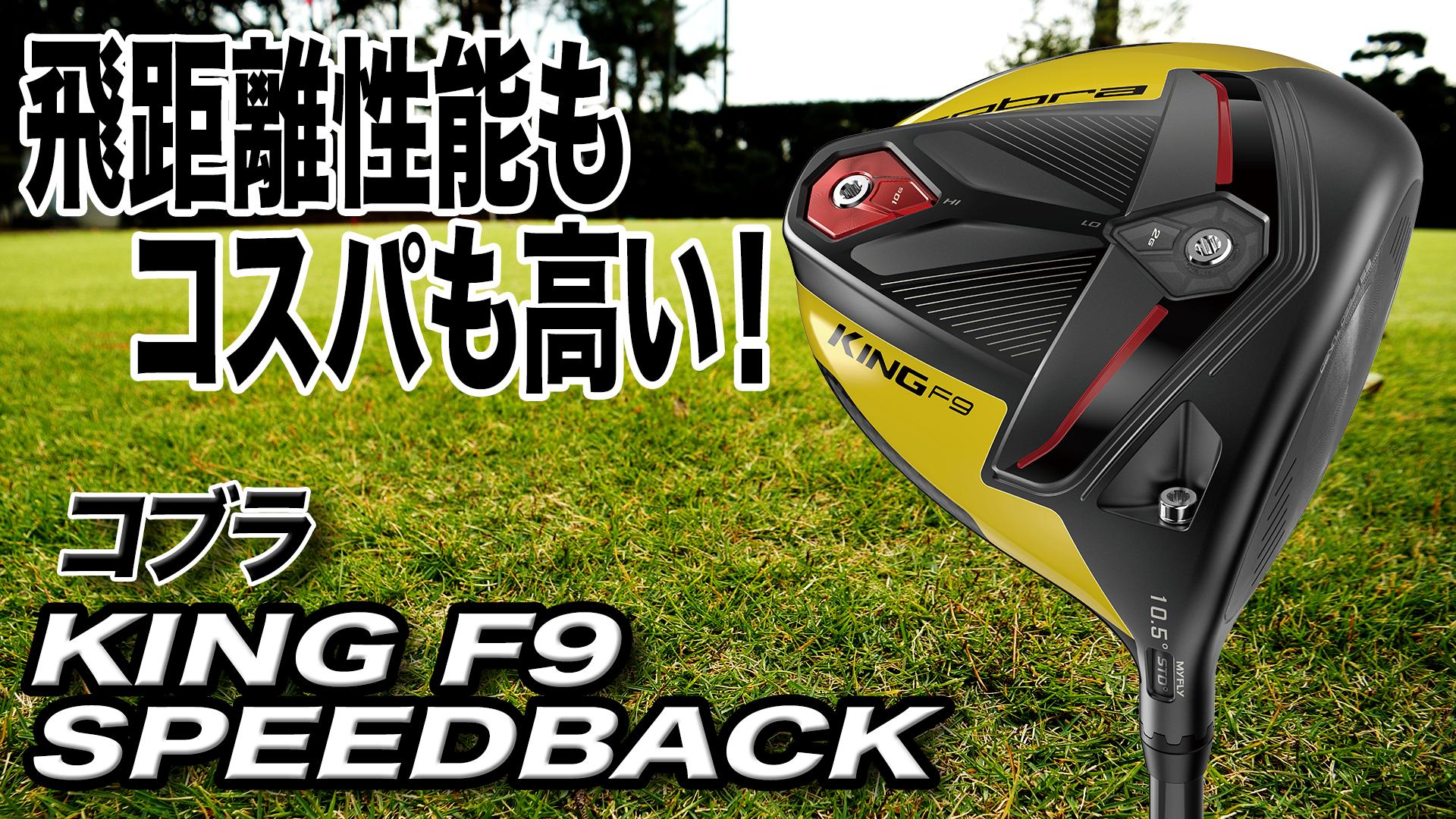 コブラ「KING F9 SPEEDBACK ドライバー」【レビュー企画】
