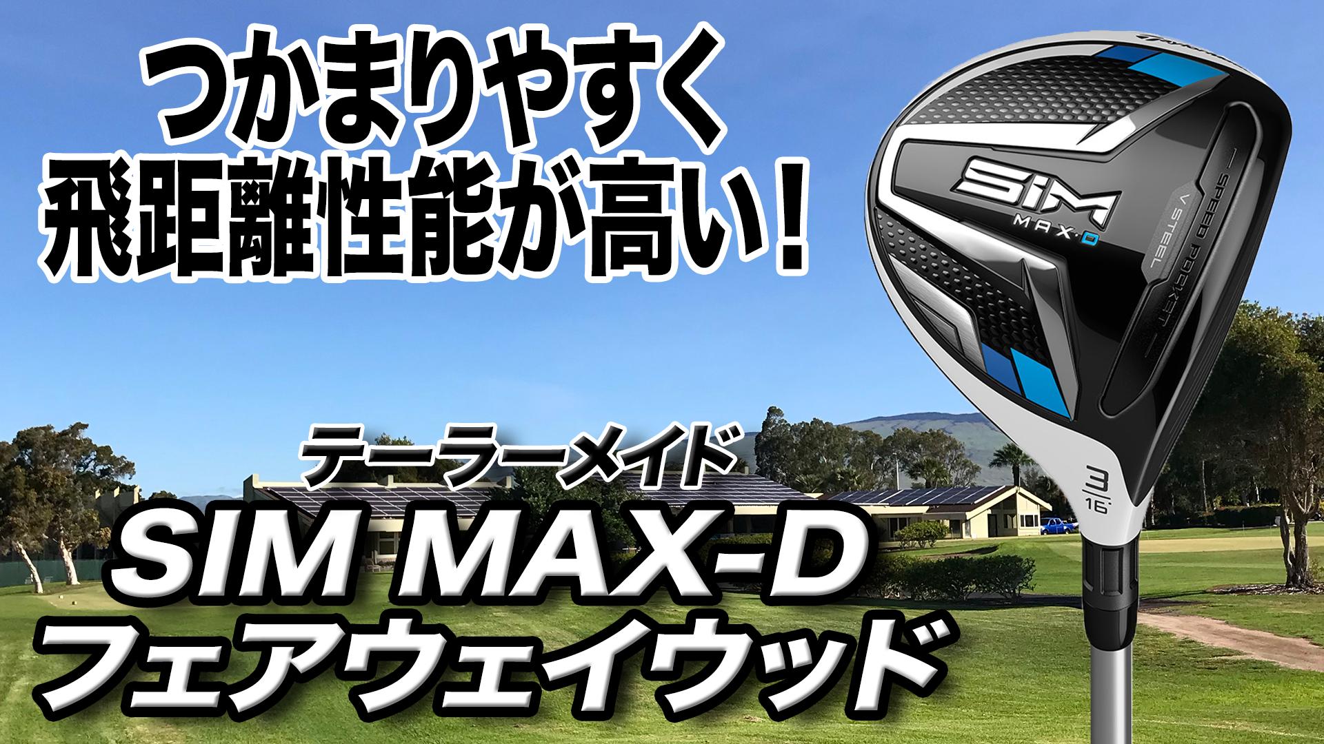 テーラーメイド「SIM MAX-D フェアウェイウッド」【レビュー企画】