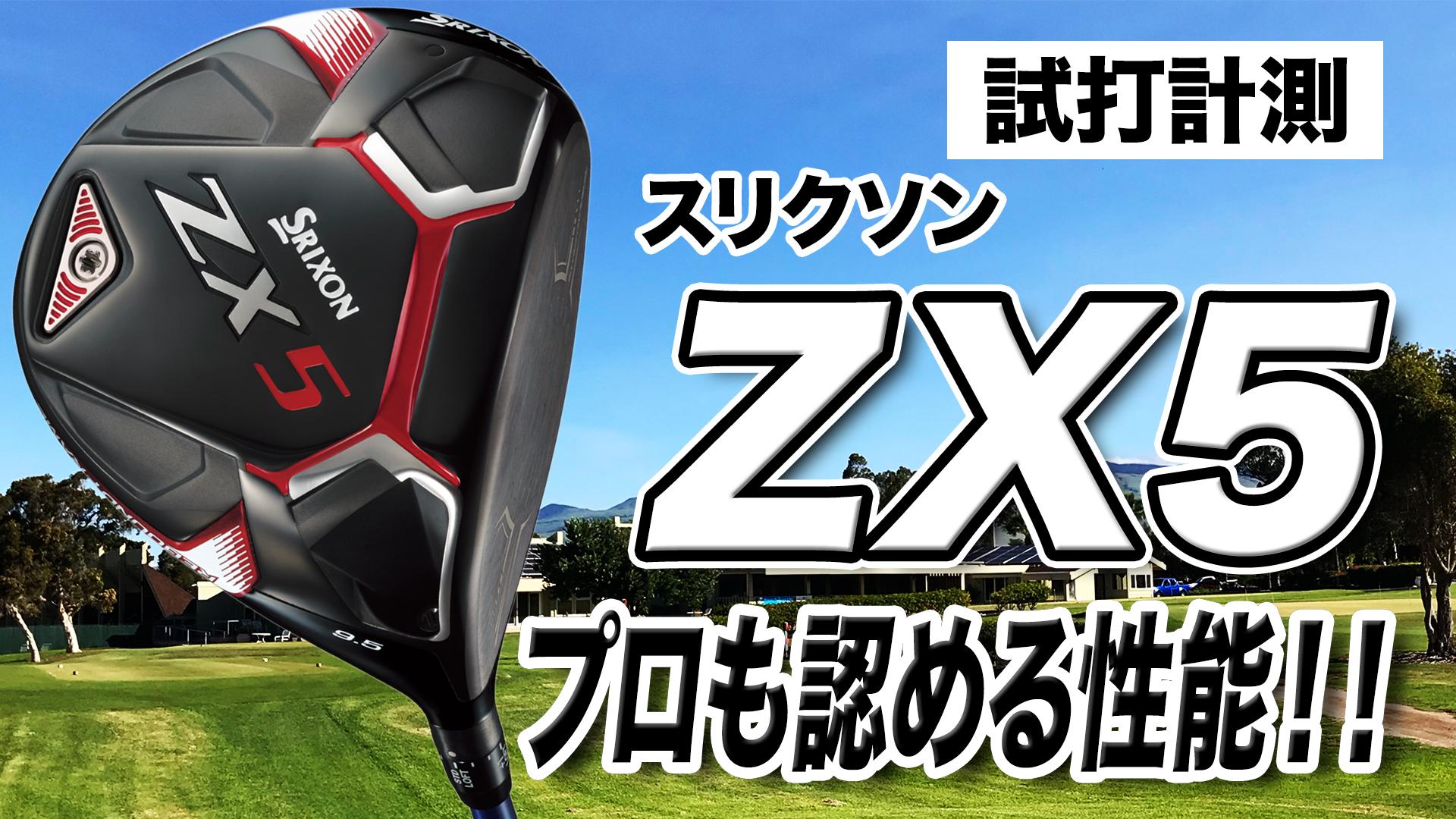 【試打計測】スリクソン「ZX5 ドライバー」