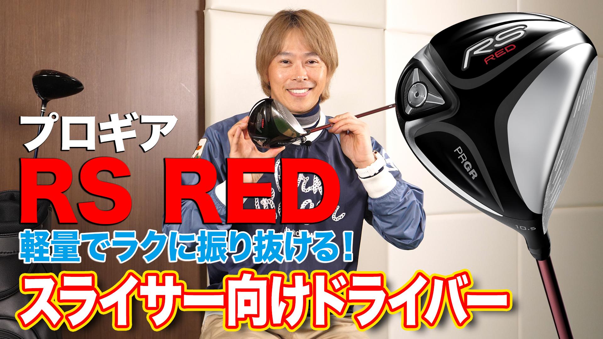 【スライサー向けドライバー】プロギア「RS RED ドライバー」