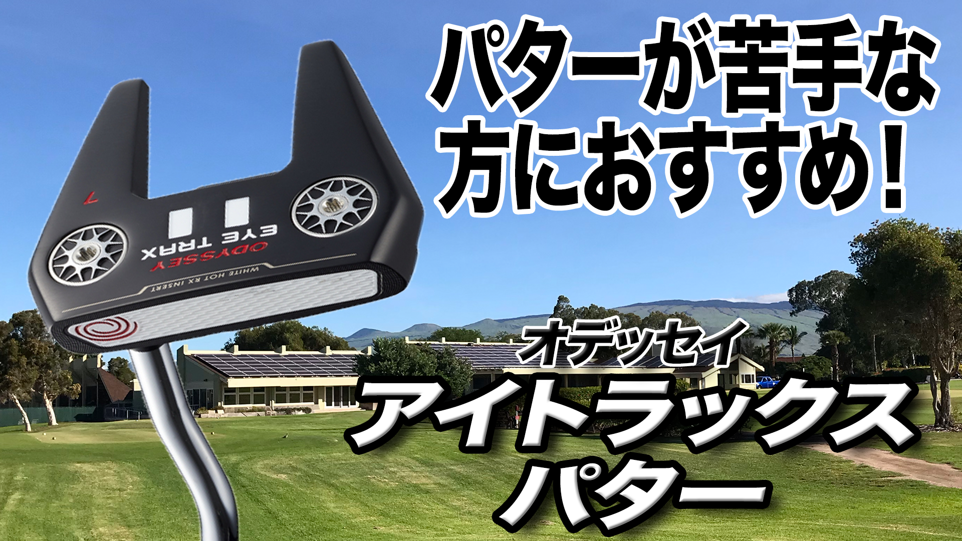 オデッセイ「アイトラックス パター」【レビュー企画】