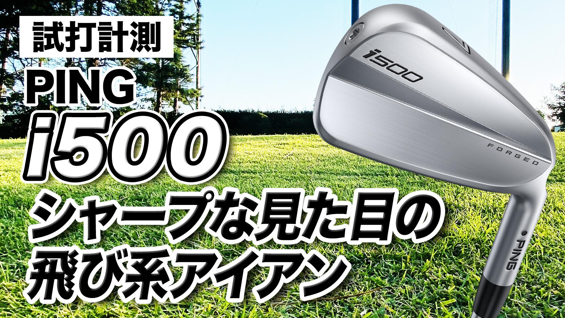 【試打計測】PING「i500 アイアン」