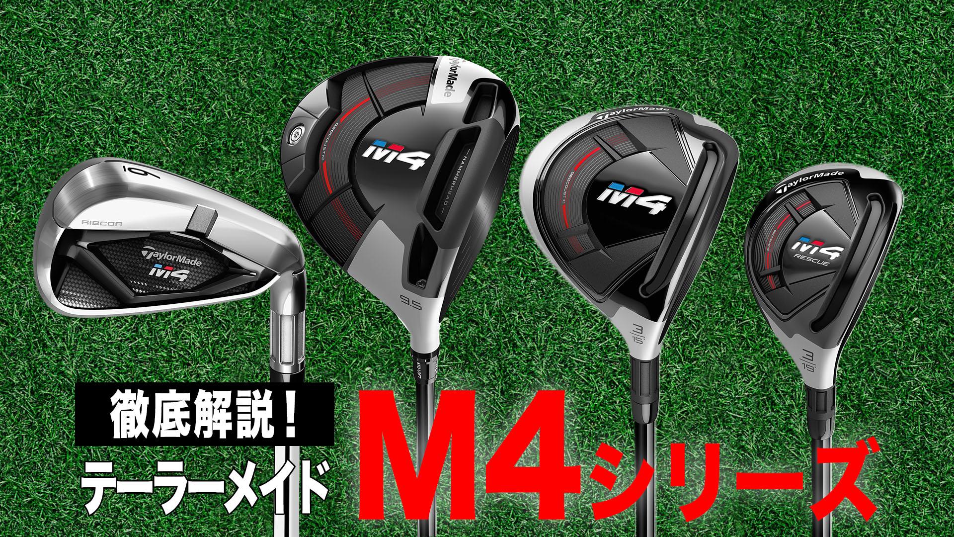 【徹底解説】テーラーメイド「M4 シリーズ」