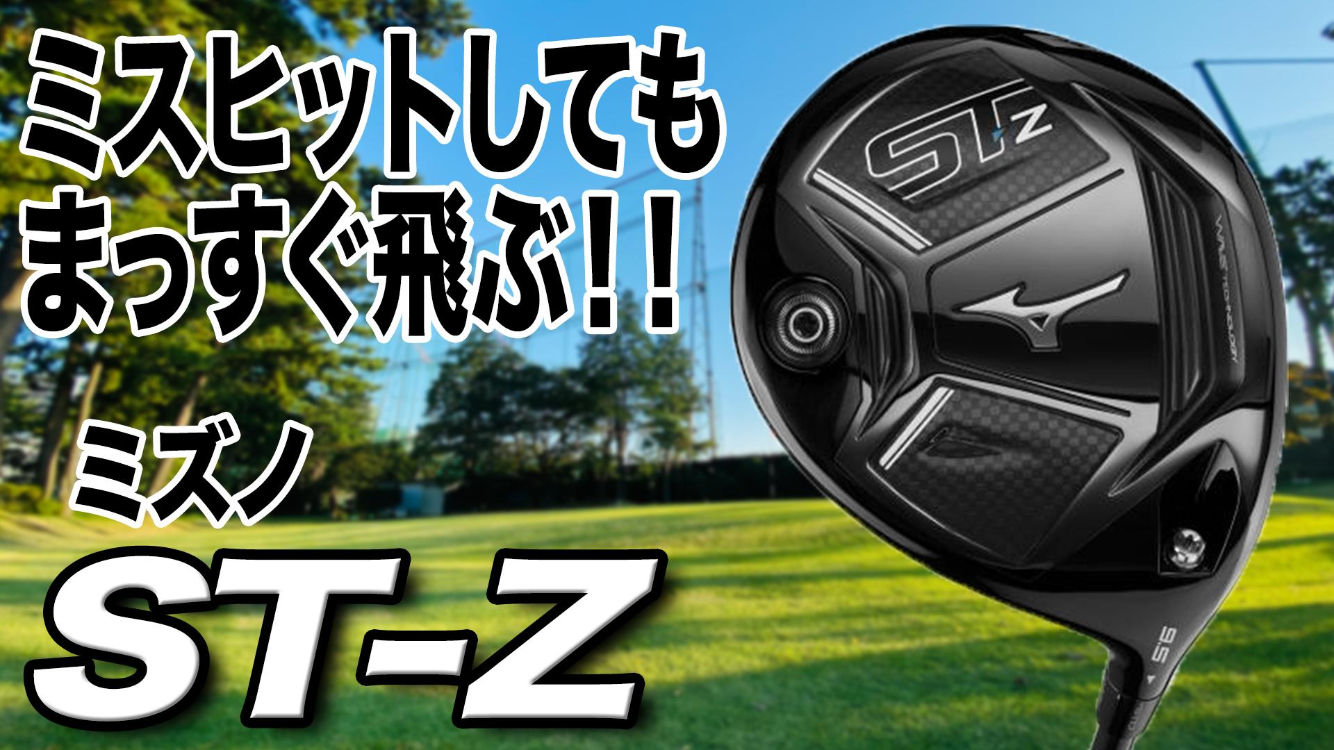 ミズノ「ST-Z ドライバー」【レビュー企画】