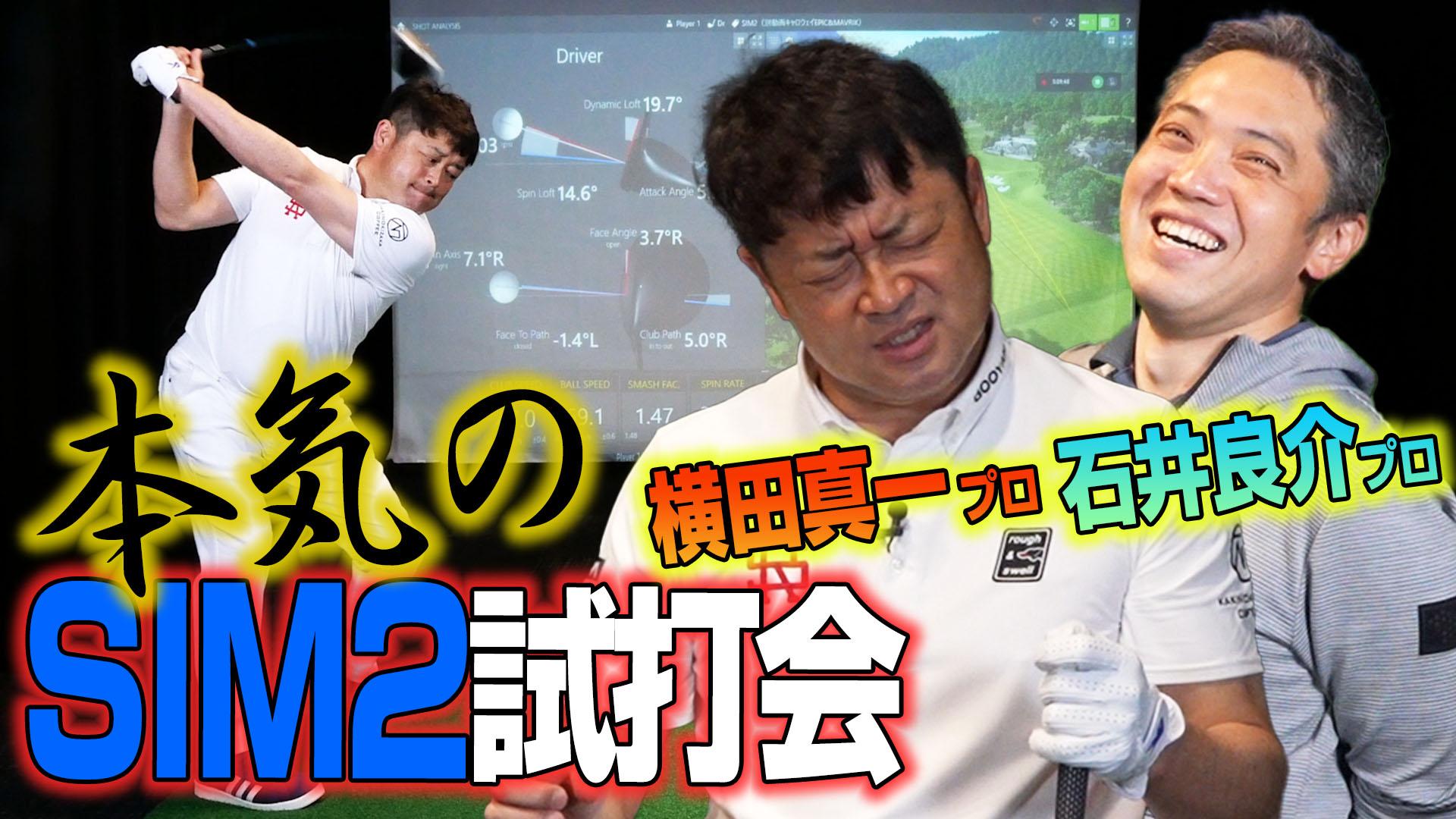 【スポナビGolf特別企画】横田真一プロと「テーラーメイドSIM2試打」