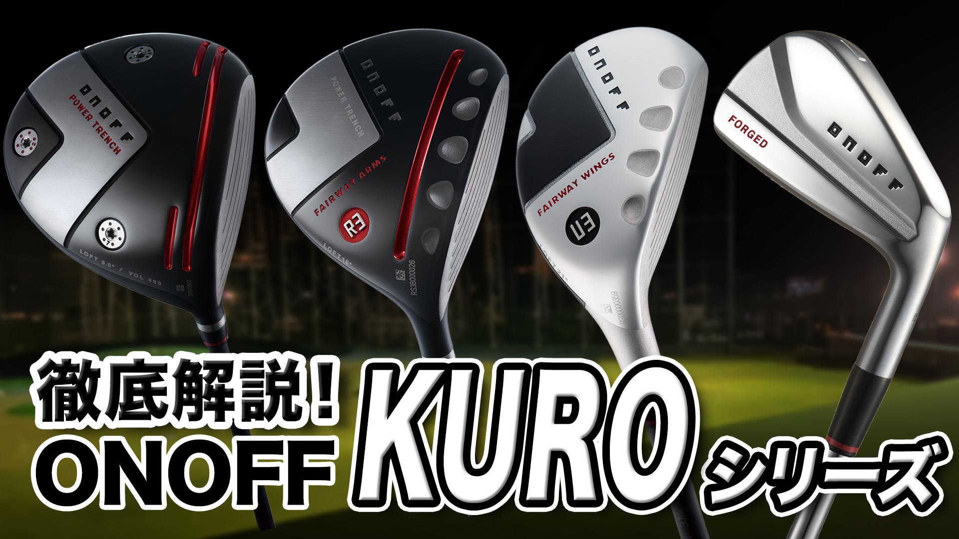 【徹底解説】オノフ「KURO シリーズ」