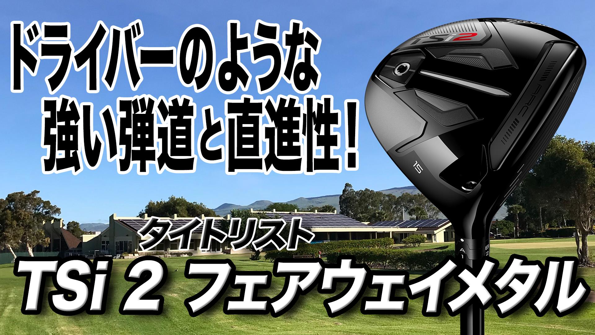 タイトリスト「TSi2 フェアウェイメタル」【レビュー企画】