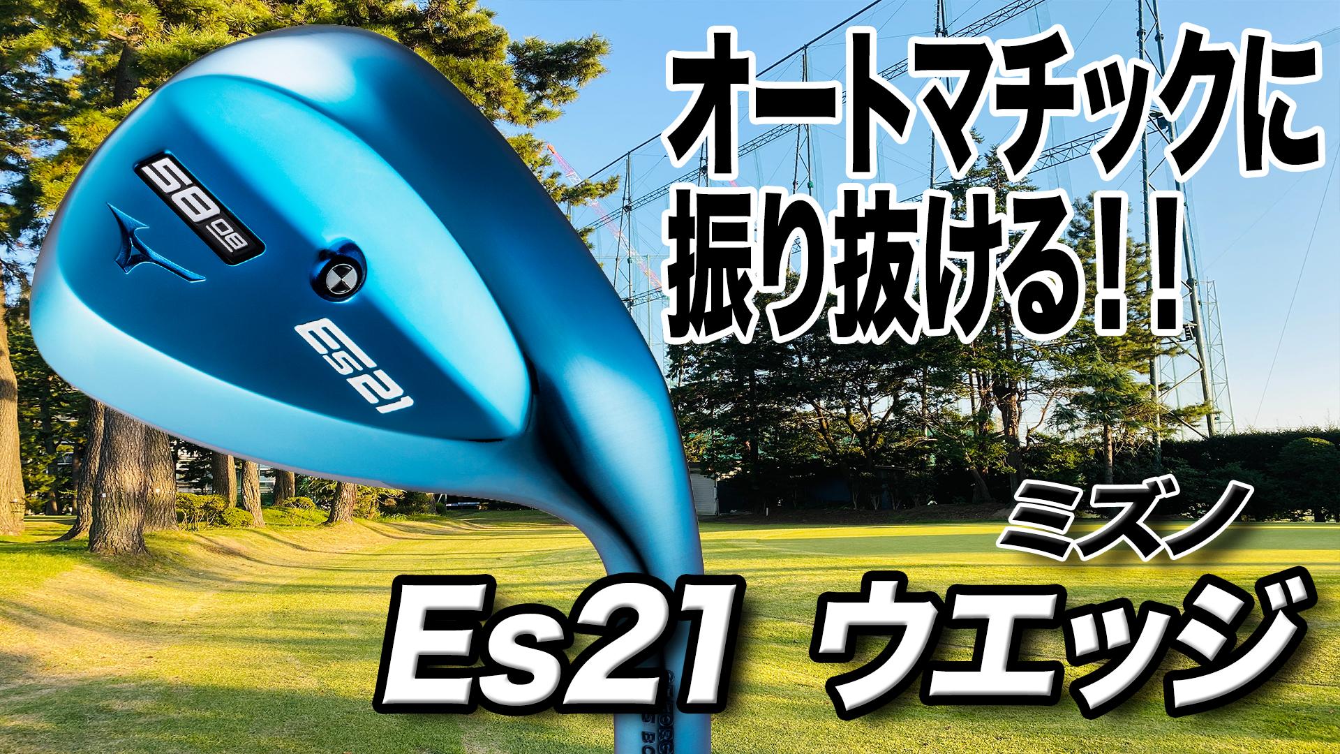 ミズノ「Es21 ウェッジ」【レビュー企画】