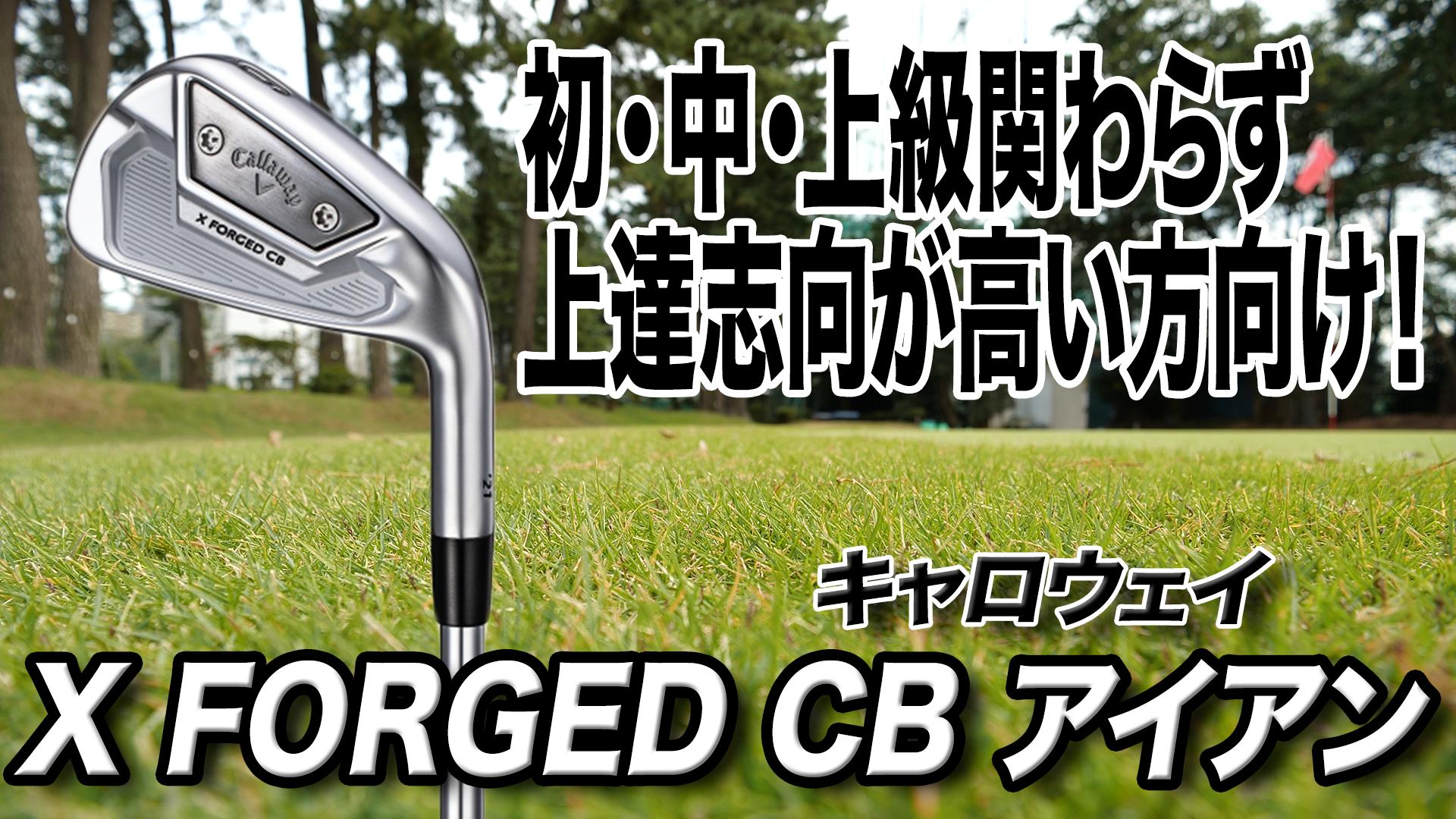 キャロウェイ「X FORGED CB アイアン」【レビュー企画】