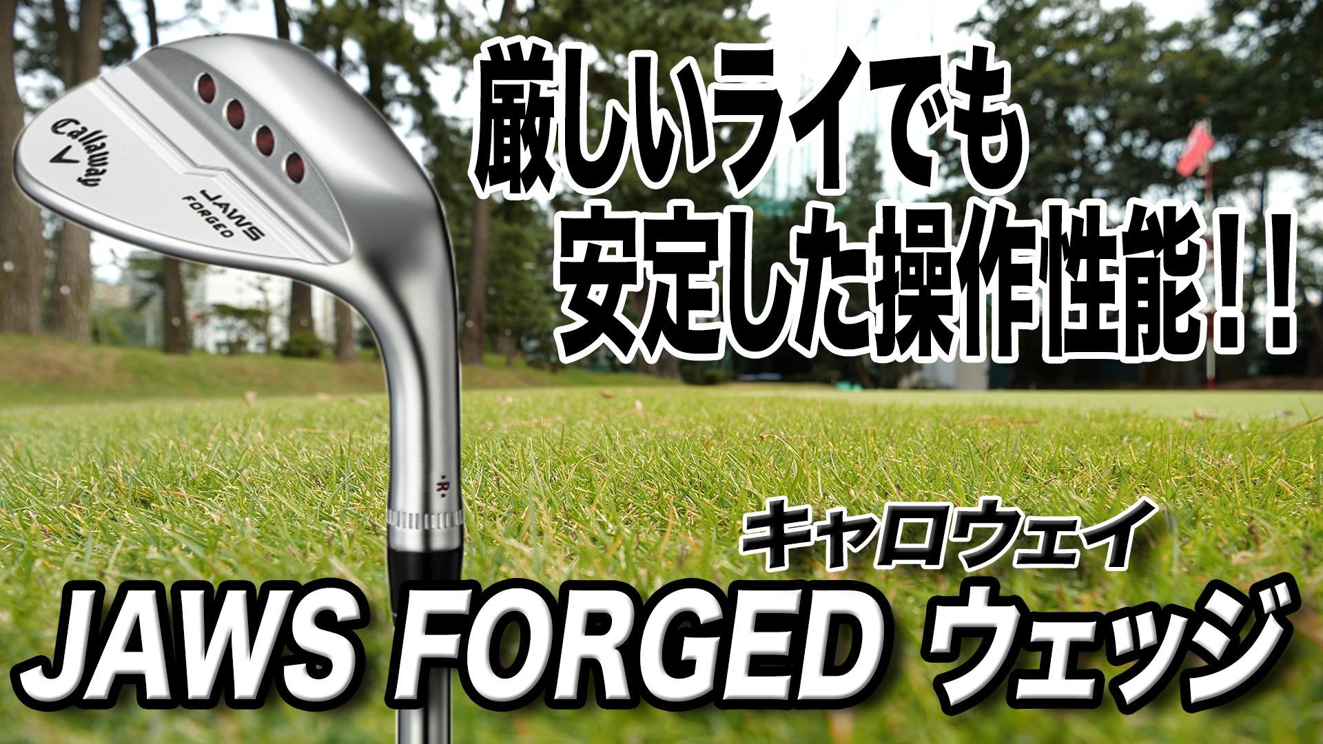 キャロウェイ「JAWS FORGED ウェッジ」【レビュー企画】