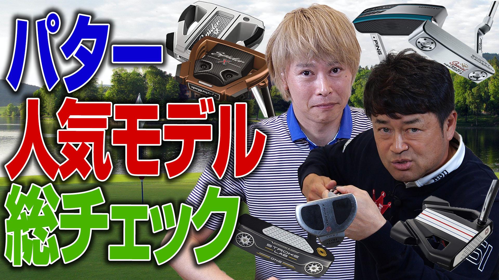 【スポナビGolf特別企画】横田真一プロと人気パターを語る!