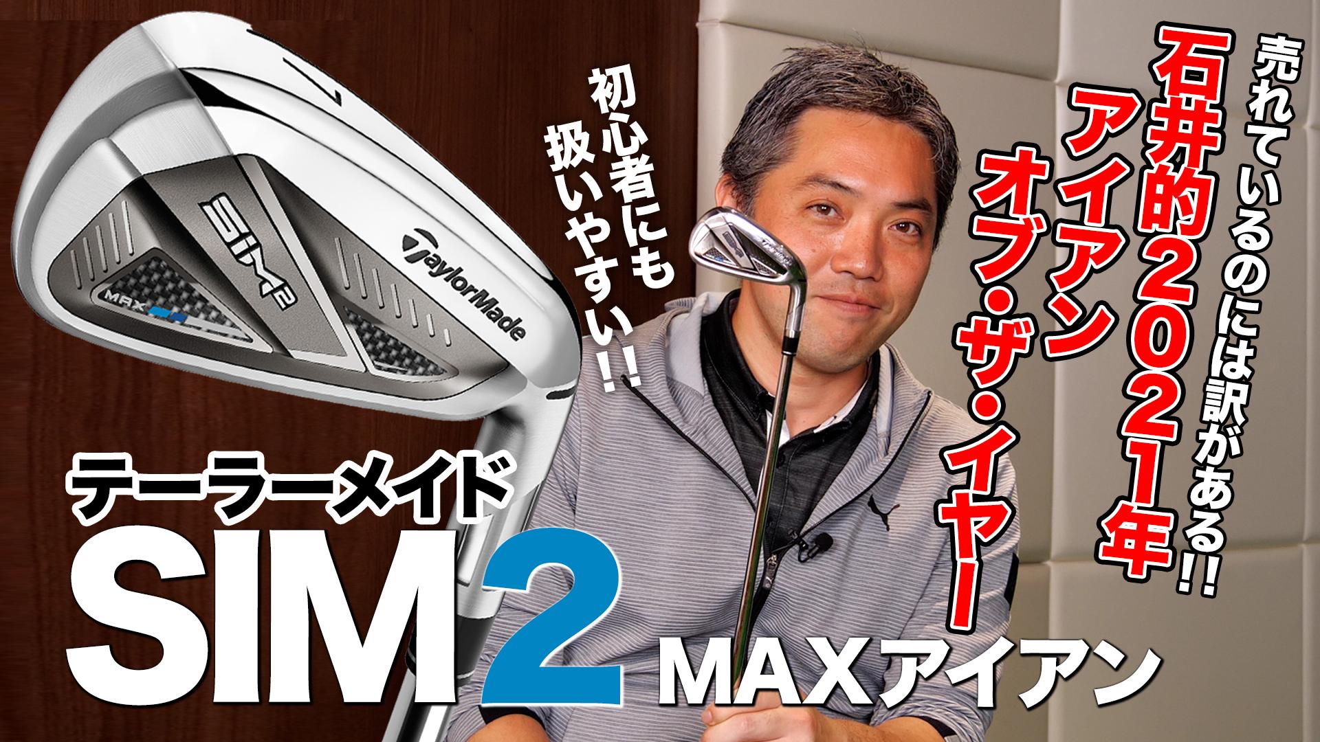 【初心者におすすめ】テーラーメイド「SIM2 MAX アイアン」