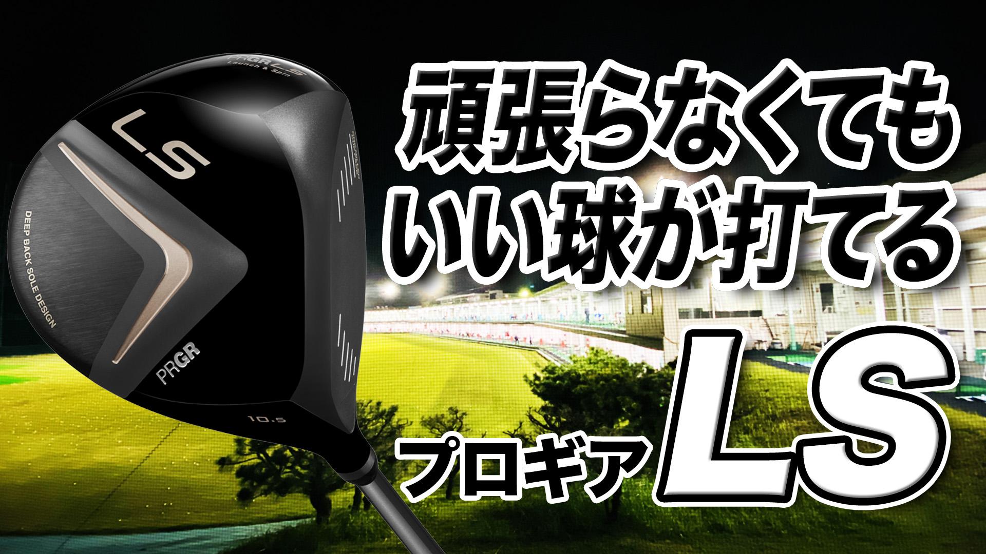 プロギア「LS ドライバー」【レビュー企画】