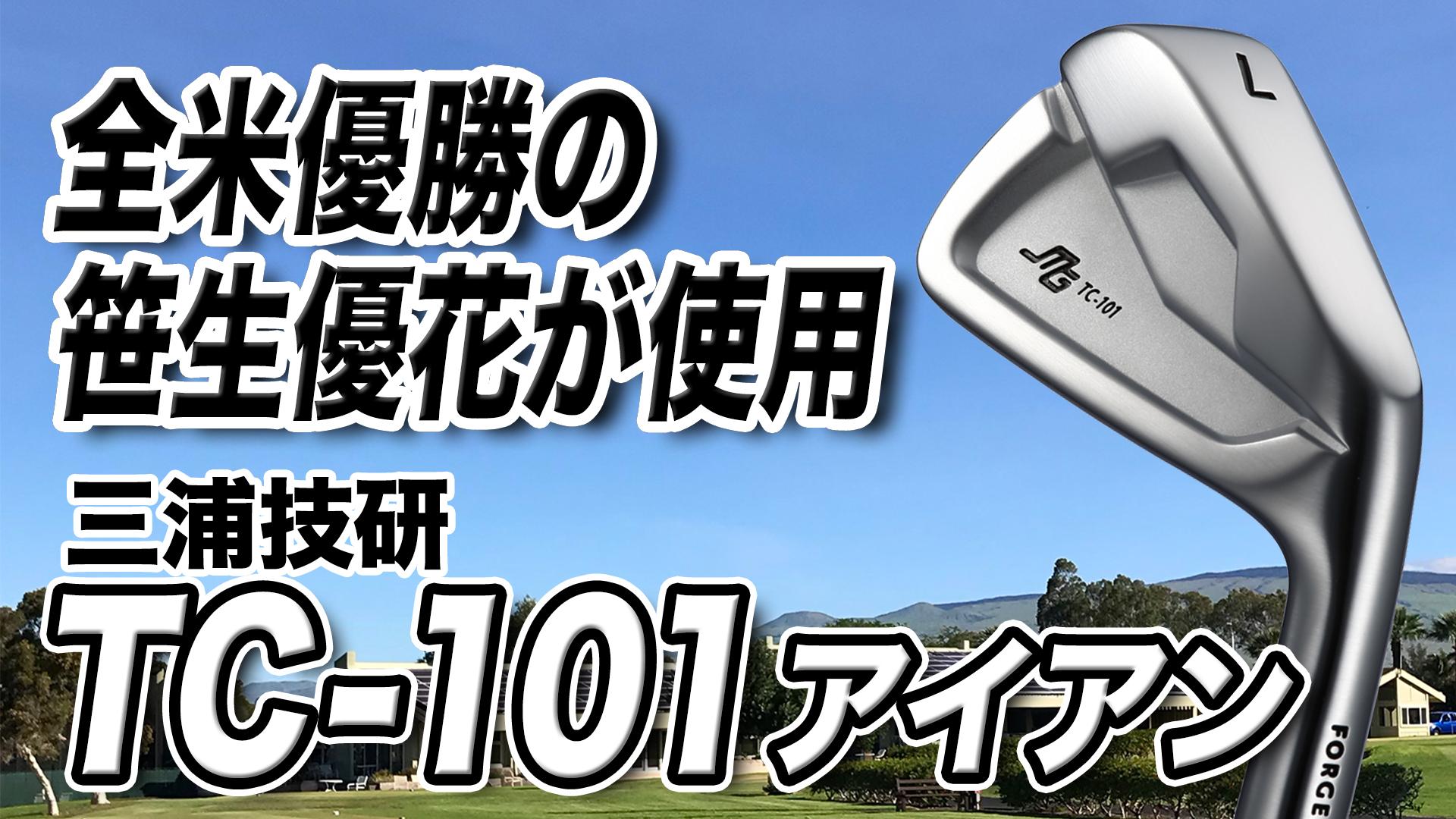 三浦技研「TC-101 アイアン」【レビュー企画】