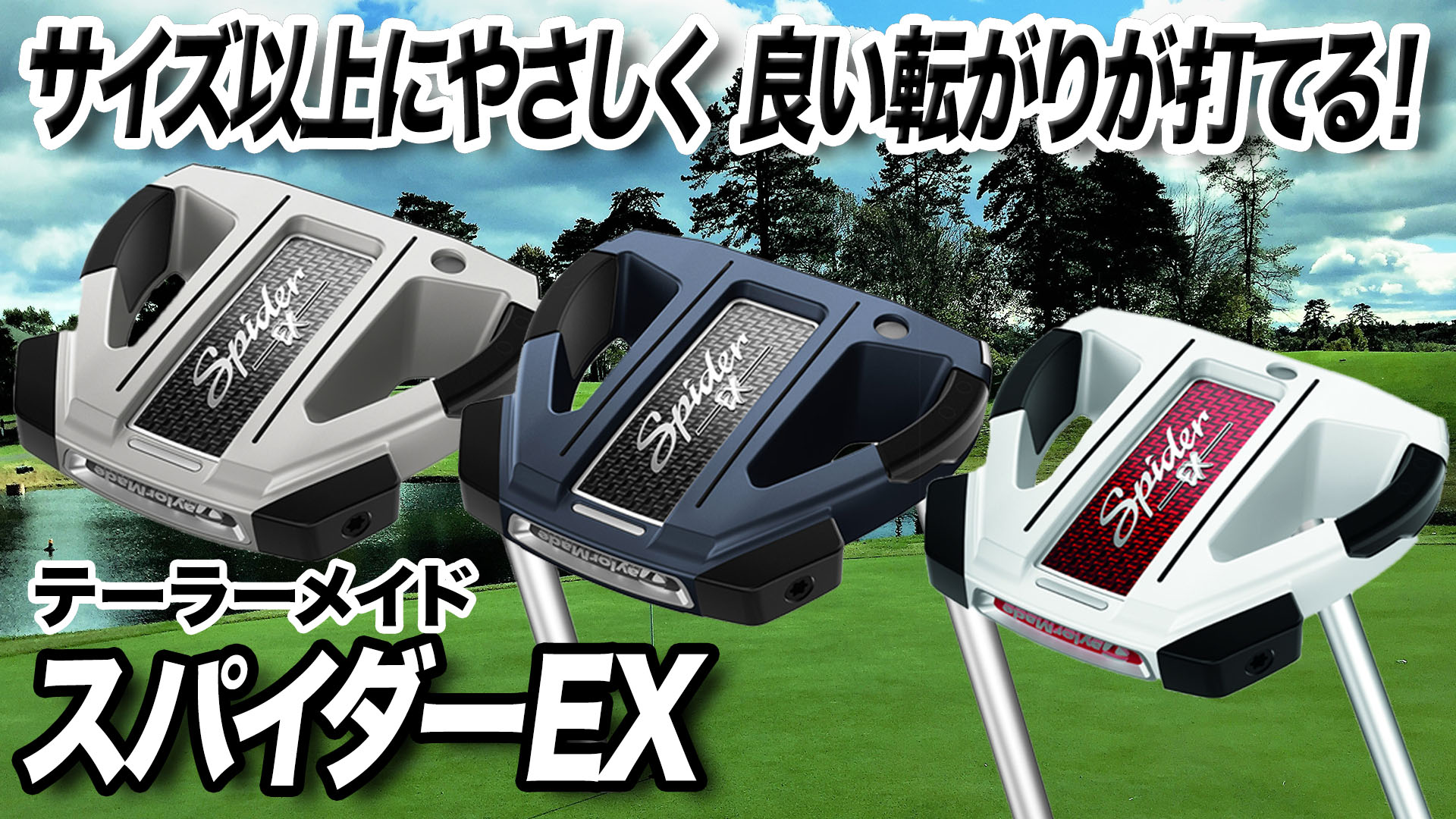 テーラーメイド「スパイダー EX パター」【レビュー企画】