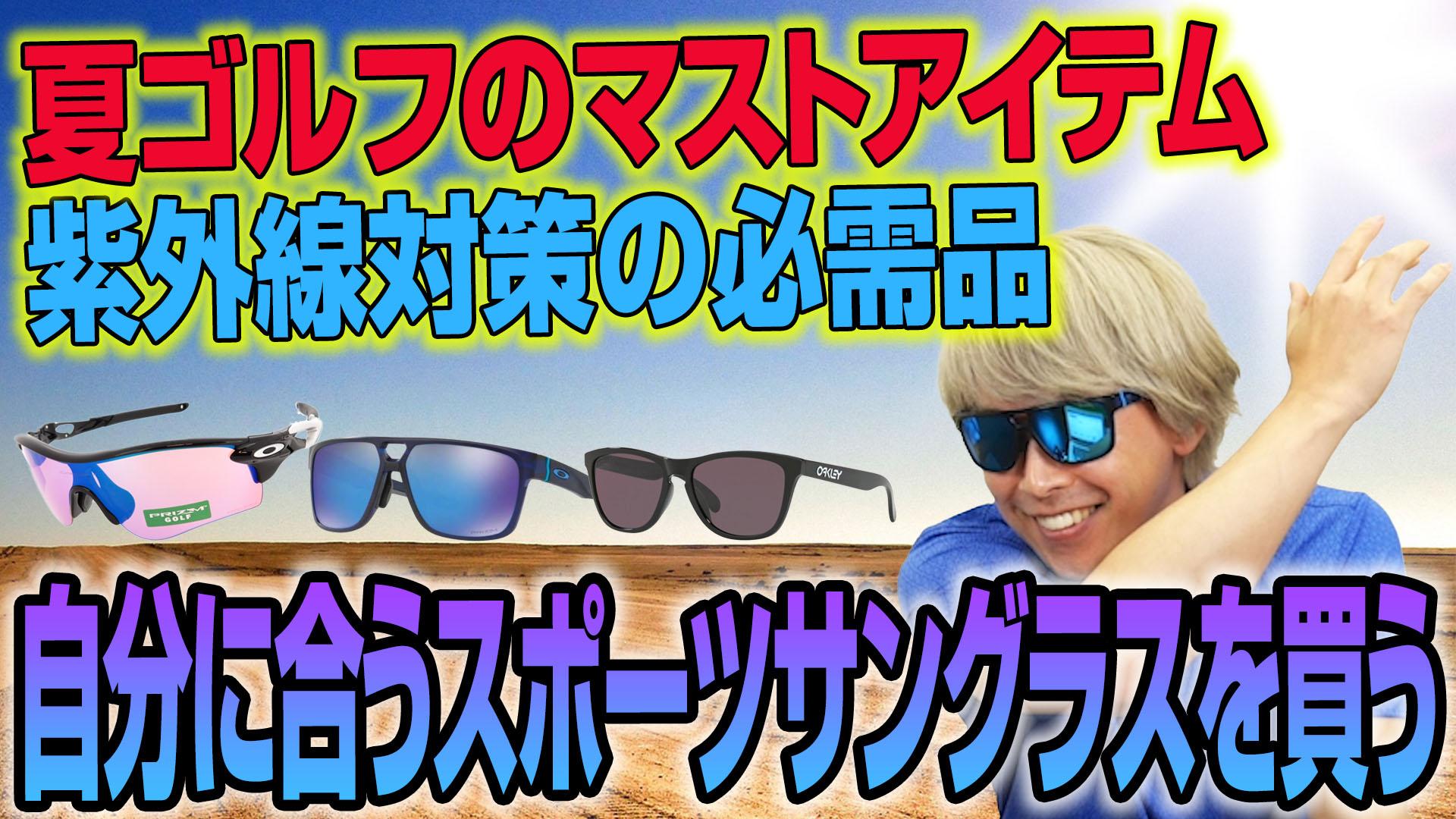 鶴原さんおすすめの「スポーツサングラス」を探してみた