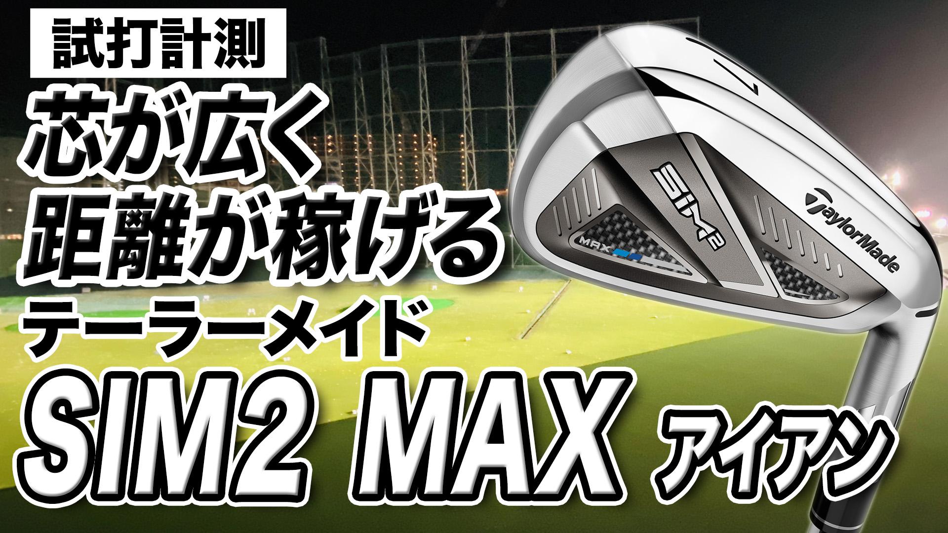 【試打計測】テーラーメイド「SIM2  MAX アイアン」