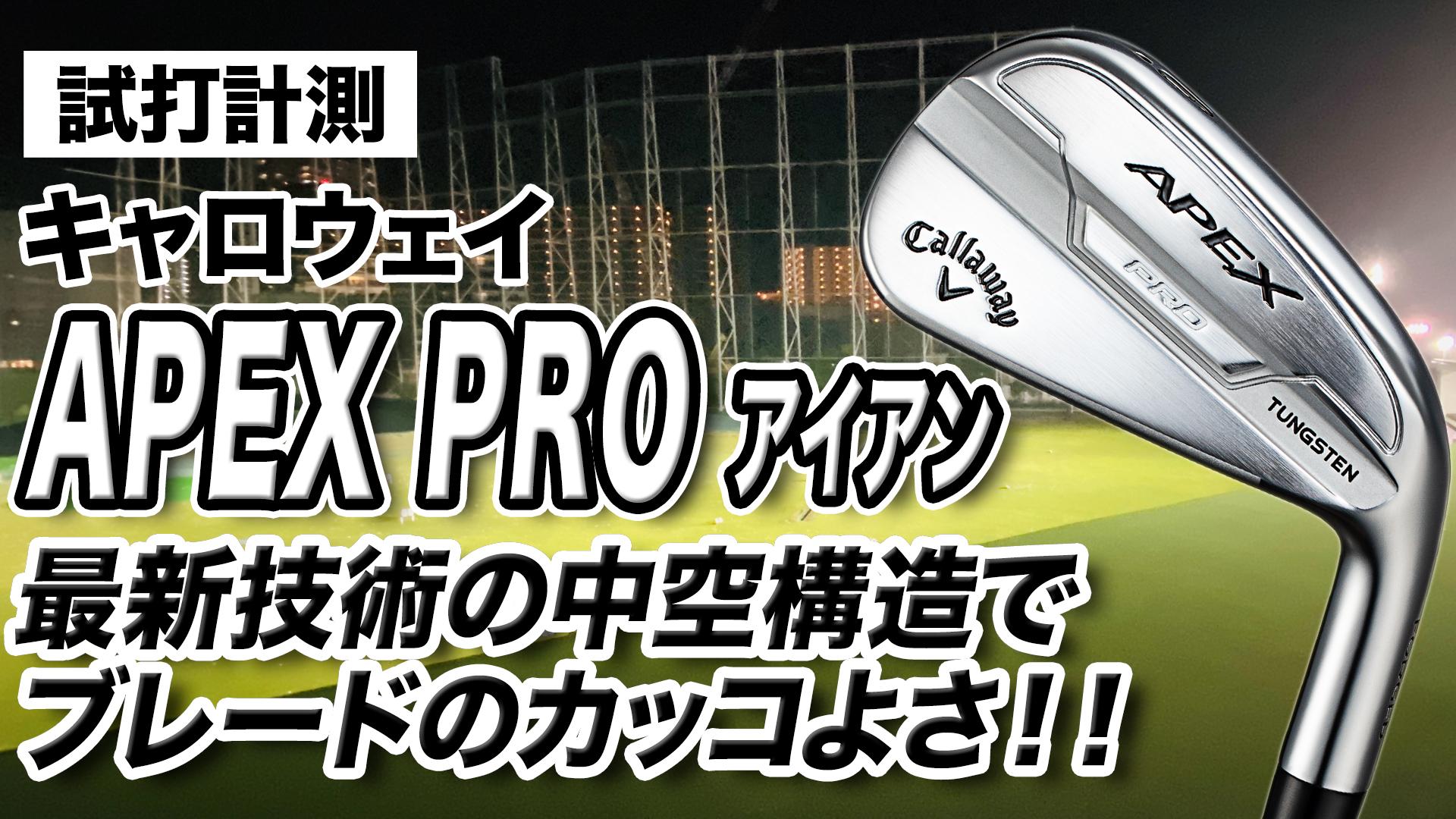 【試打計測】キャロウェイ「APEX PRO アイアン」