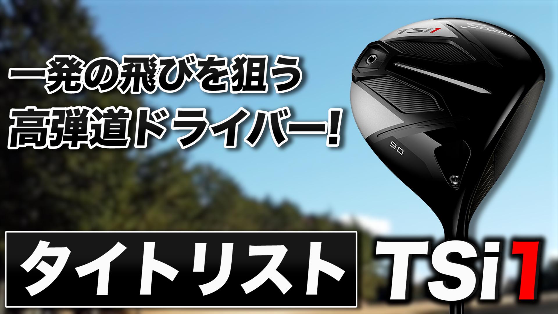 タイトリスト「TSi1 ドライバー」【レビュー企画】