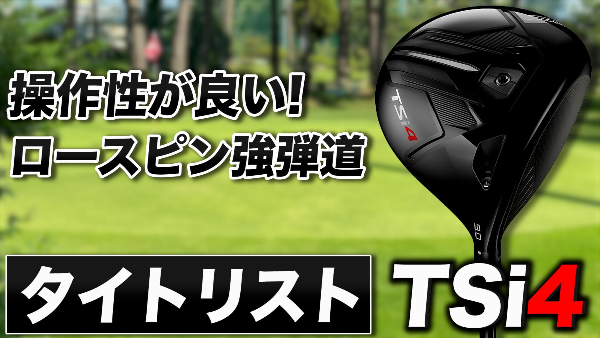 タイトリスト「TSi4 ドライバー」【レビュー動画】