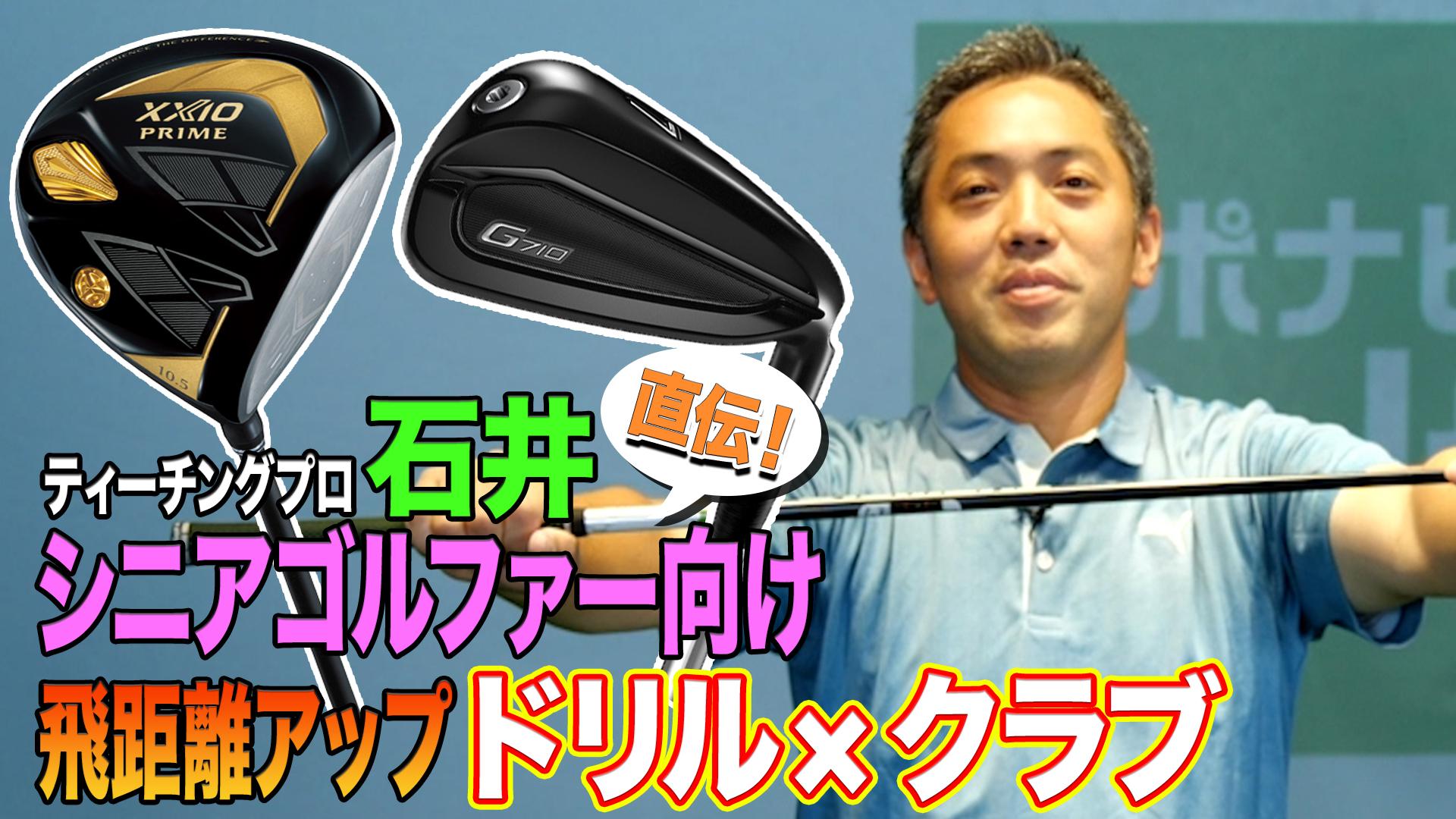 【ドリル×ギア】シニアゴルファー向け飛距離アップストレッチ