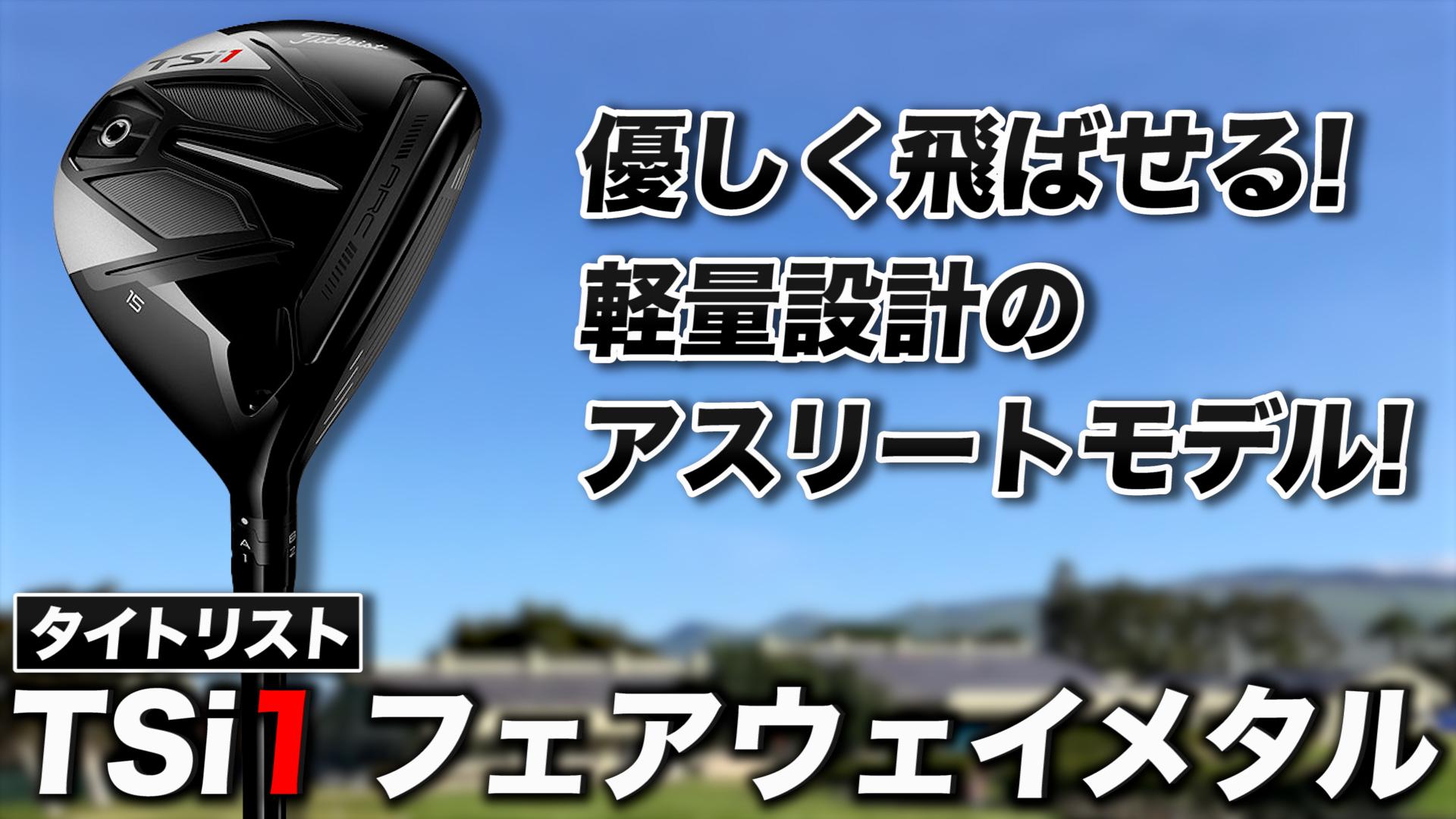タイトリスト「TSi1 フェアウェイメタル」【レビュー企画】