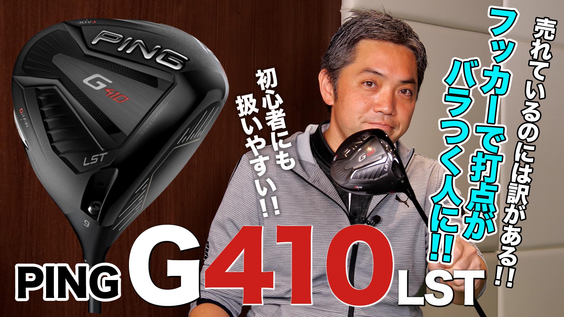 【初心者おすすめギア】PING「G410 LST ドライバー」