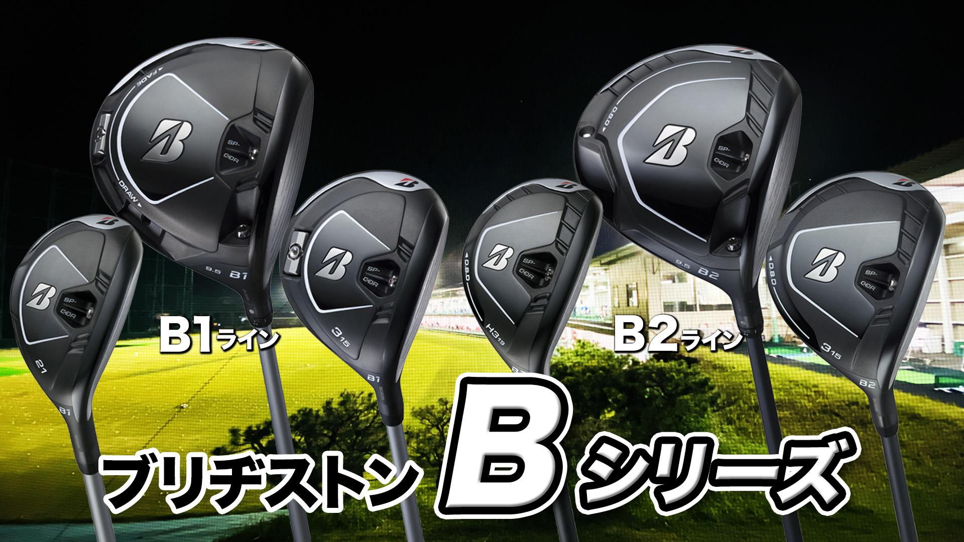 ブリヂストン「Bシリーズ」まとめ【レビュー企画】
