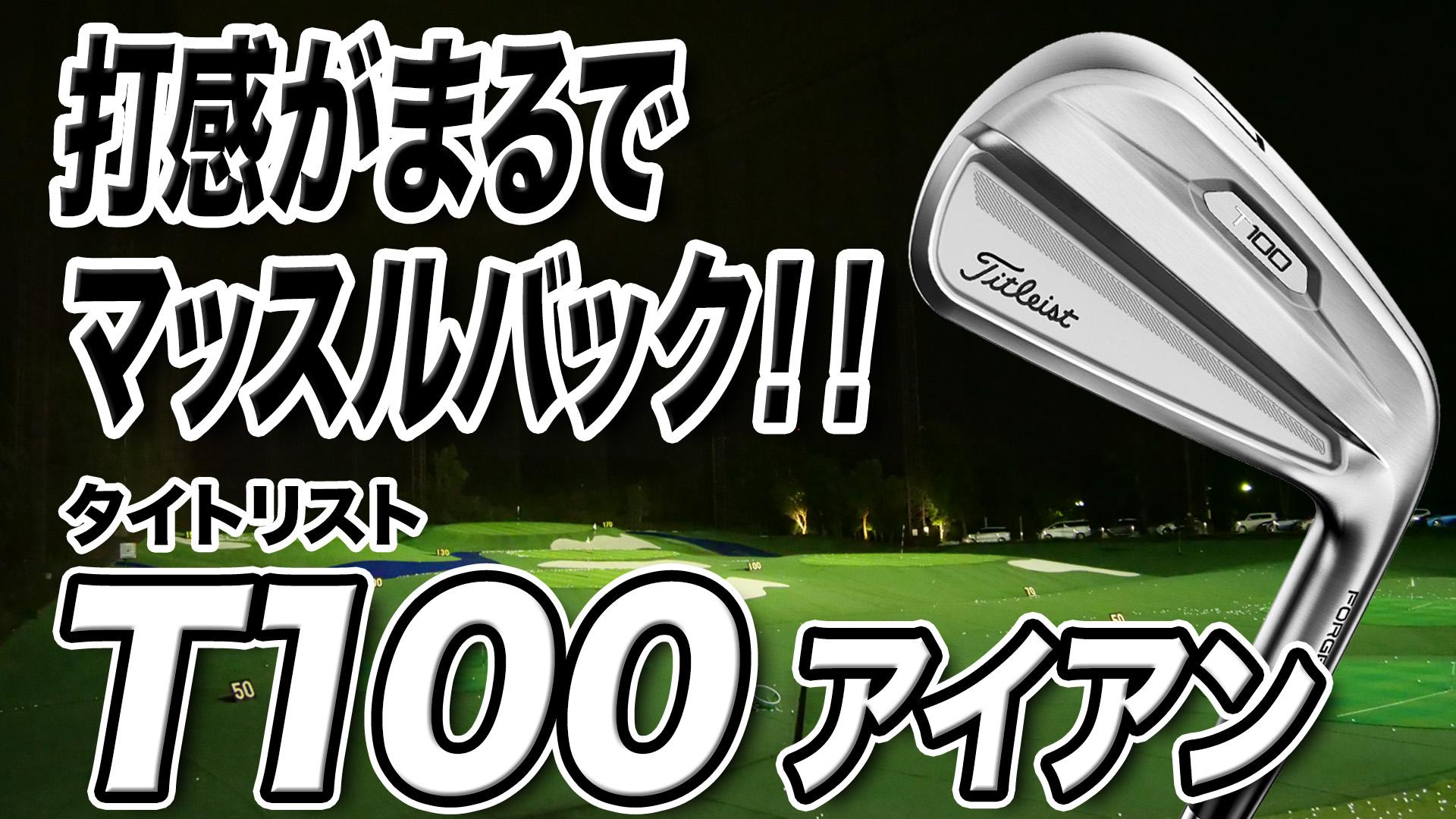 タイトリスト「T100 アイアン」【レビュー企画】